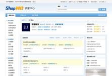 ShopNC C2C电商系统-会员用户中心
