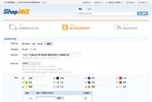 ShopNC C2C电商系统-会员购物列表
