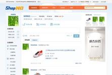 ShopNC C2C电商系统-会员订单详情