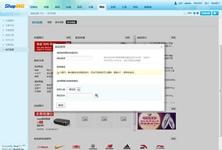 ShopNC C2C电商系统-商家店铺相册