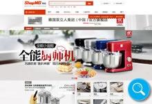 B2B2C电商系统-店铺首页