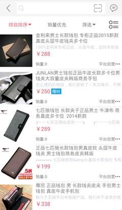分类商品列表,商品促销价格与商城同步