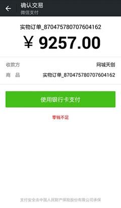 微信支付,移动端可使用微信支付方式付款