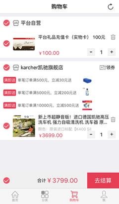 iOS移动应用,购物车页面,多店铺订单数量可修改