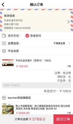 iOS移动应用,我的订单,各项金额明细清晰可查看物流