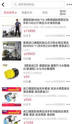 iOS移动应用,收藏商品,与商城同步收藏商品及店铺