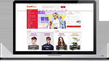 ShopNC官网-B2B2C商城系统