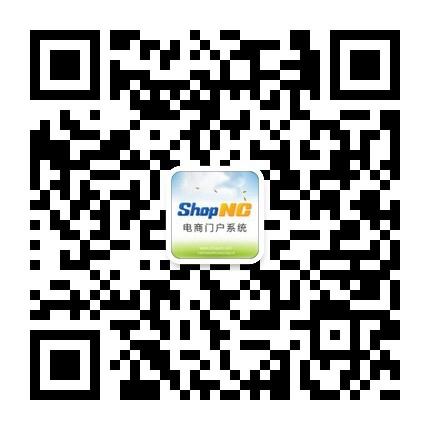 ShopNC方官网微信号码